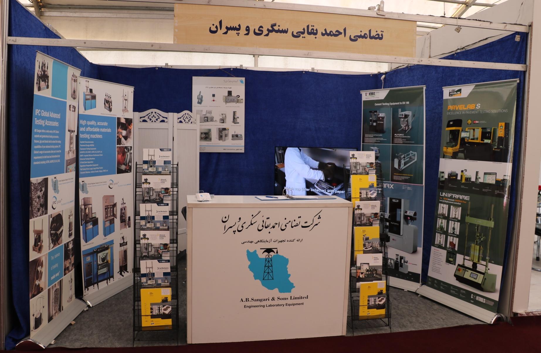 حضور  شرکت بقائی سنگری در نهمین همایش و نمایشگاه قیر، آسفالت ایران در مرکز تحقیقات  راه مسکن شهرسازی(BHRC) مورخ 2 لغایت 4 آبان 96
