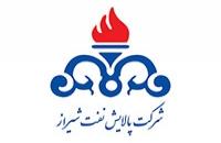 شرکت پالایش نفت شیراز