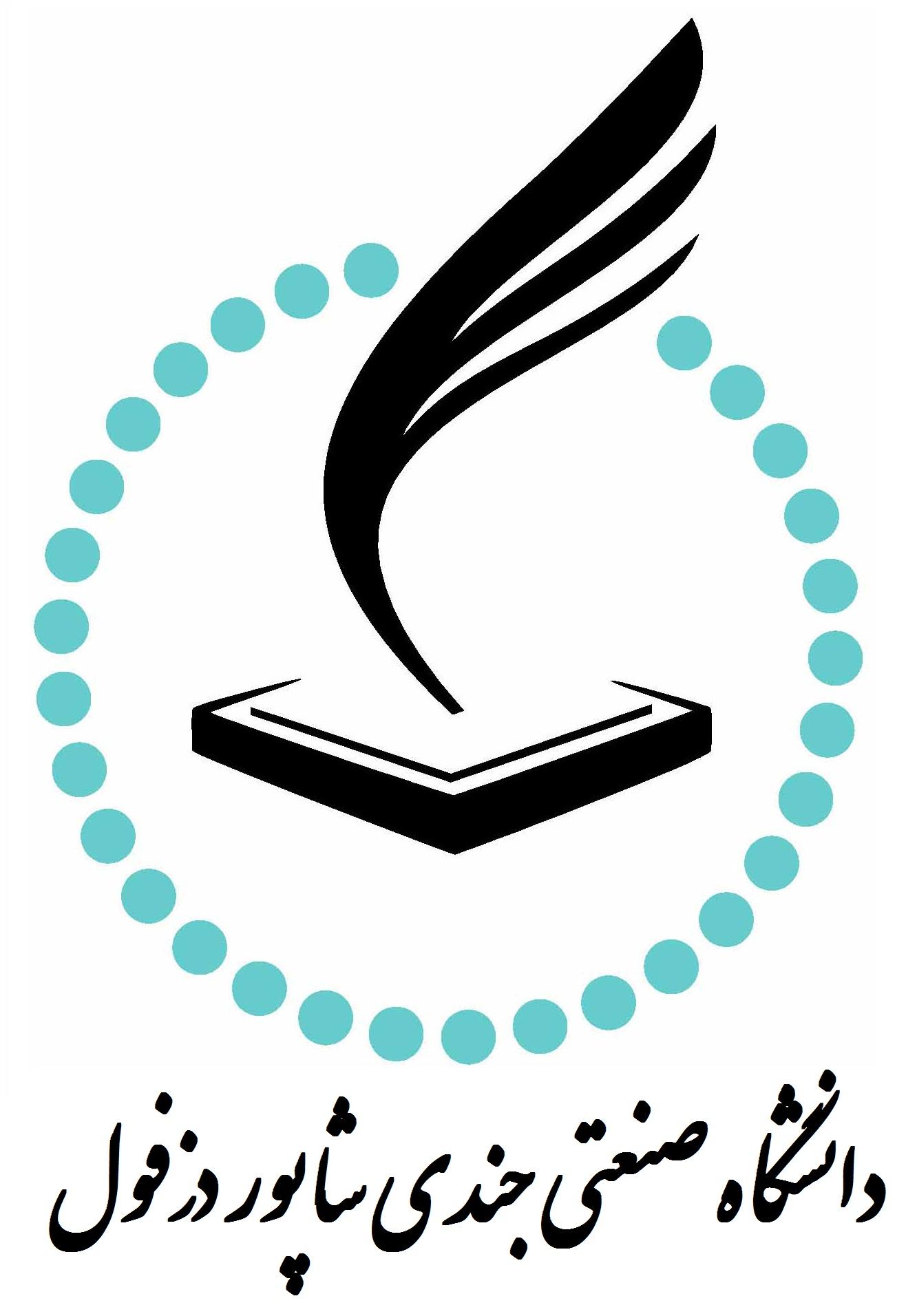 دانشگاه صنعتی جندی شاپور دزفول
